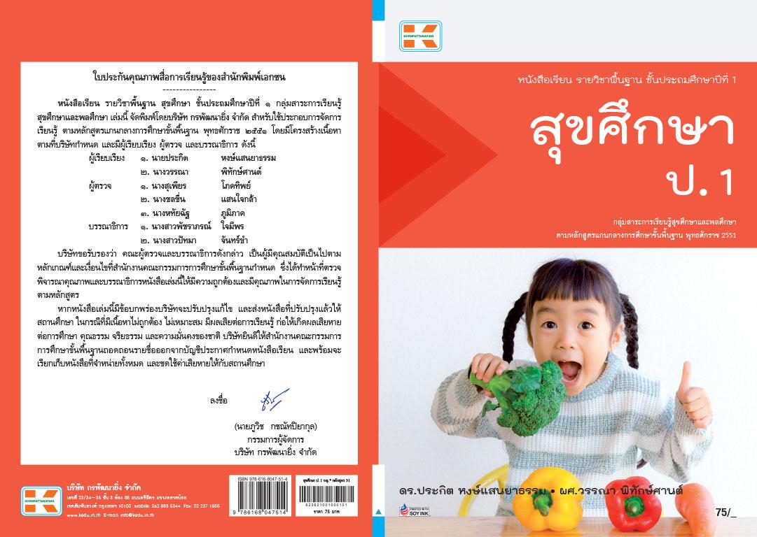 Login - Thailand BitTorrent Tracker